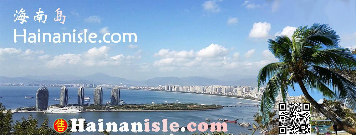 海南岛 hainanisle.com